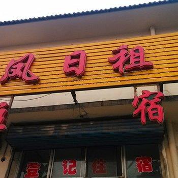 太原隆凤日租房图片8