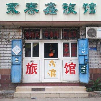 青岛永泰鑫旅馆
