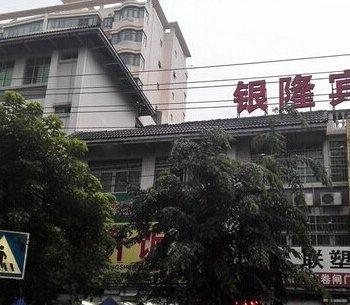 银隆宾馆(海口凤翔西路店)
