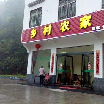 婺源乡村农家乐图片8