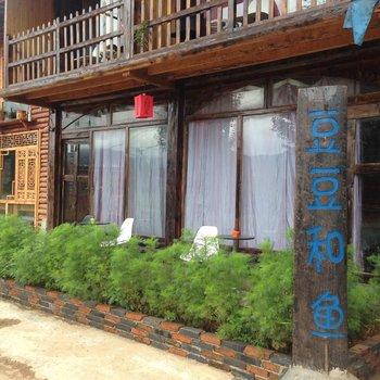 泸沽湖豆豆和鱼客栈图片23