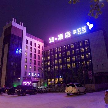 盐城润酒店(鹿鸣路店)
