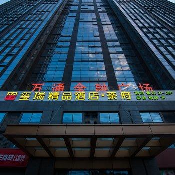成都玺瑞精品酒店(欢乐谷店)