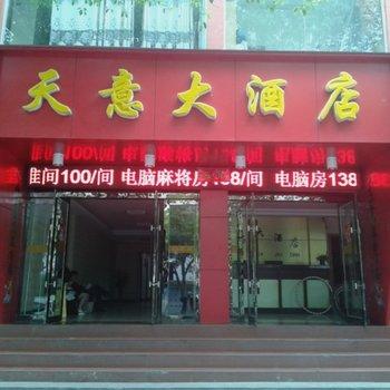 浮梁天意大酒店