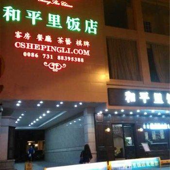 和平里饭店(老上海主题)图片2