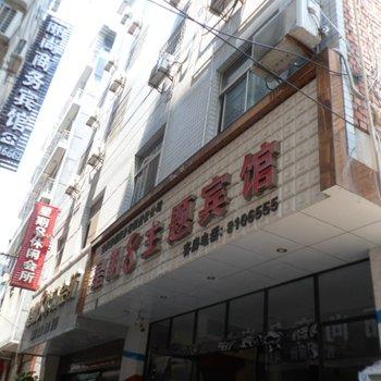 安康星期8主题酒店(兴安西路店)图片3