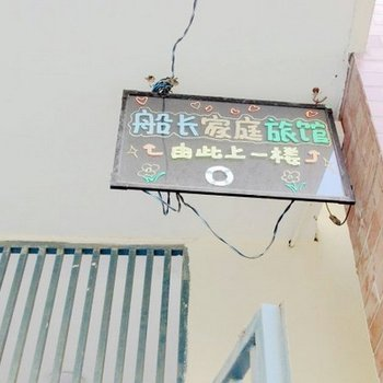 扬州船长家庭旅馆图片0