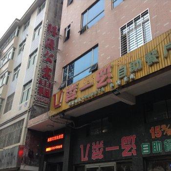 郴州市禧源公寓