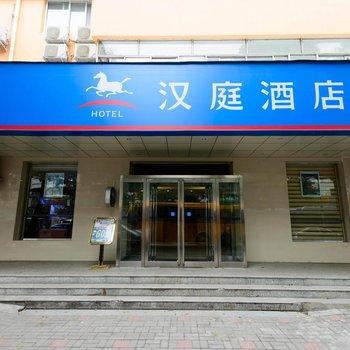 汉庭酒店(郑州商城路店)
