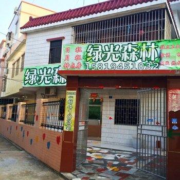 珠海绿光森林家庭客栈(珠海机场店)图片13