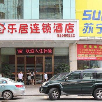 乐居连锁酒店(东莞虎门店)