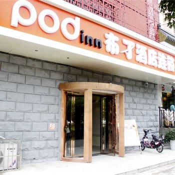 布丁酒店(马鞍山江东大道店)
