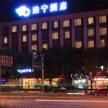 泊宁酒店(宁波北仑小港店)