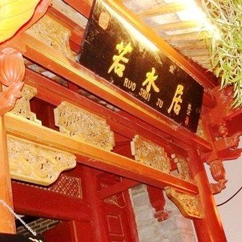 丽江若水居客栈图片4