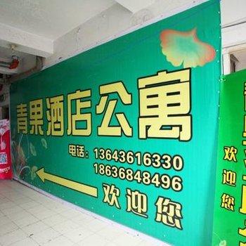 太原青果酒店公寓图片7