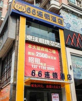 东莞66连锁酒店(旗峰店)