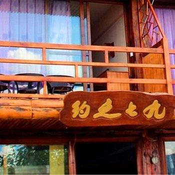 丽江泸沽湖九七之约客栈图片5