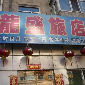 齐齐哈尔龙胜旅店