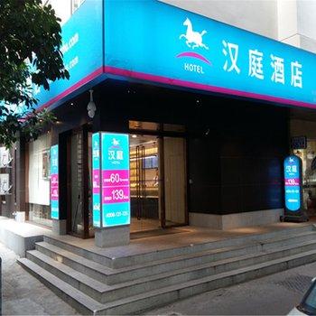 汉庭酒店(深圳宝安海雅缤纷城店)