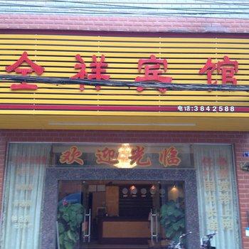 梧州全祥宾馆