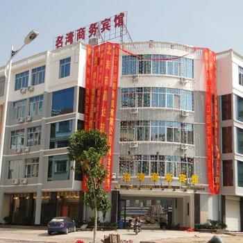 名湾商务宾馆