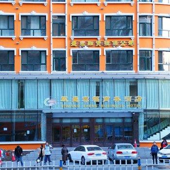 哈尔滨双盛赛福商务酒店