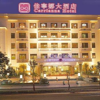 佛山佳宁娜大酒店(原华侨大厦)
