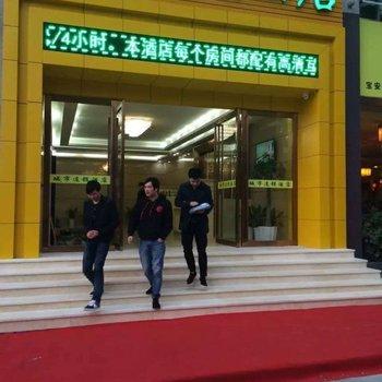 深圳好风景酒店