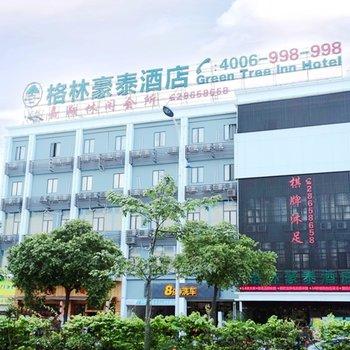 格林豪泰(广州番禺汽车客运站商务酒店)