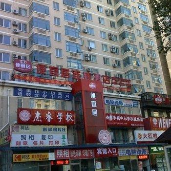 北京便宜居连锁酒店天通苑地铁站店附近的酒店-北京便宜居连锁酒店