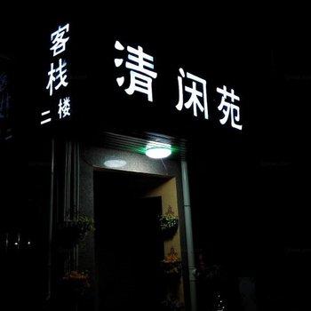 九江武宁清闲苑客栈图片9