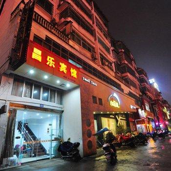 景德镇昌乐宾馆