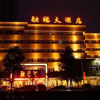 娄底融福大酒店