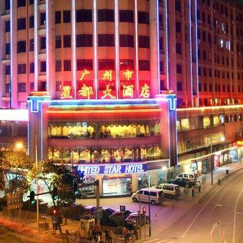广州星都大酒店