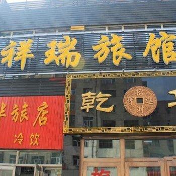 齐齐哈尔祥瑞旅馆(分店)