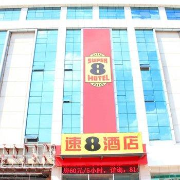 速8酒店(临沂汽车总站店)图片