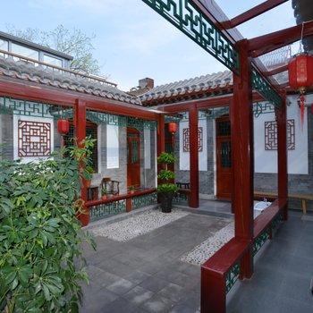北京四禾居四合院(北海店)