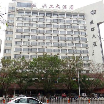 海口兵工大酒店