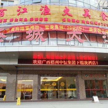 南宁圣城大酒店