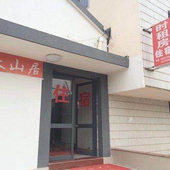 苏州秋山居客栈图片11