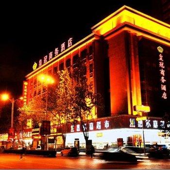 驻马店皇冠商务酒店(火车站解放路店)