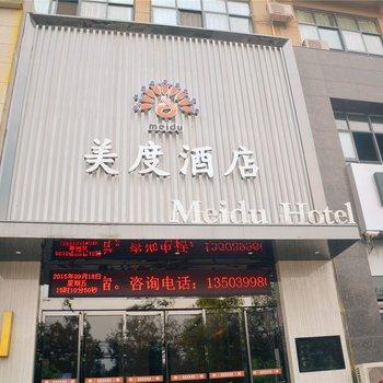郑州美度商务酒店