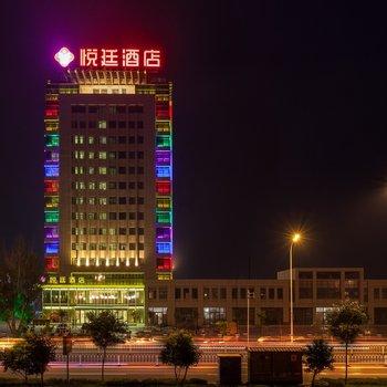 银川悦廷酒店