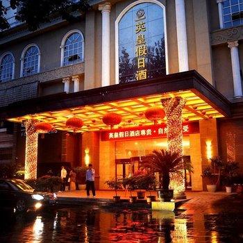 新乡英皇假日酒店