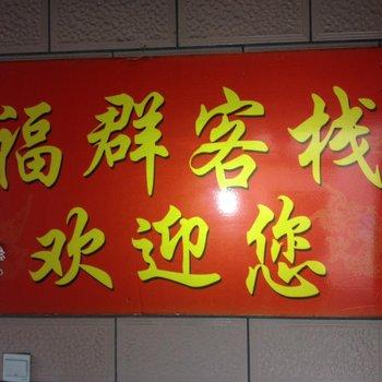 扬州福群客栈图片14