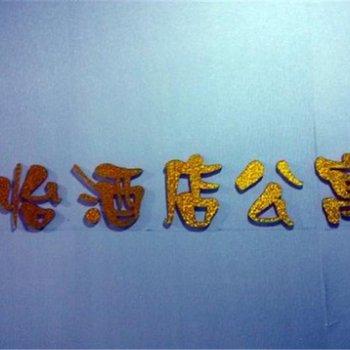 福州贵安舒怡酒店公寓图片1