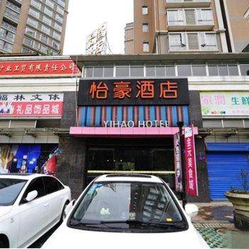 贵阳金阳怡豪酒店(会展中心店)