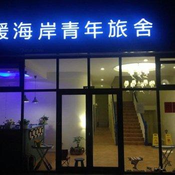 大连暖海岸青年旅舍(机场店)图片12