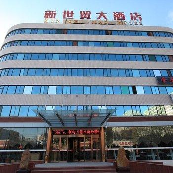 北京新世贸大酒店
