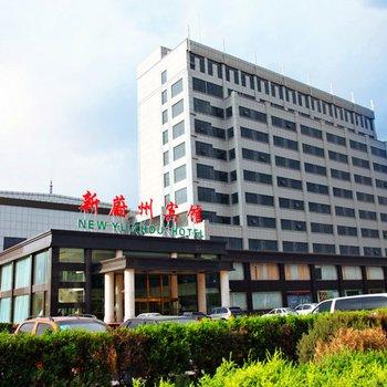張家口蔚県新蔚州賓館: Weixian...